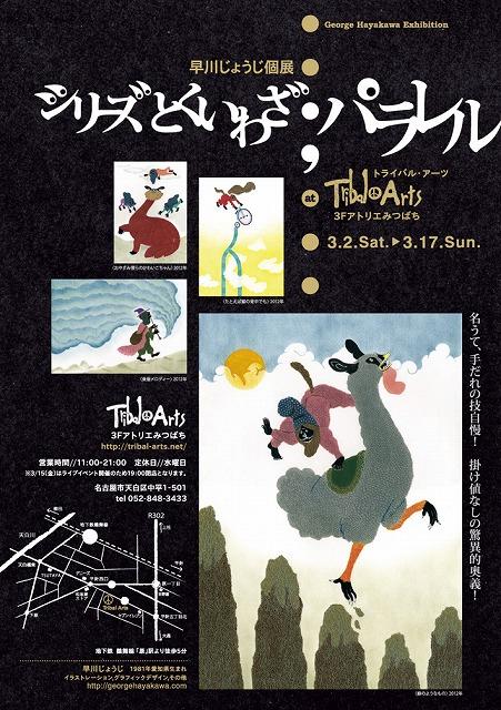 s-tribalarts_flyer