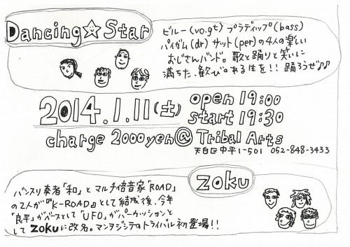 20140111_ダンシングスター