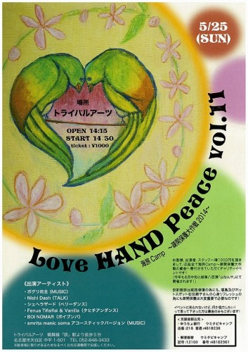 s-Love hand peace