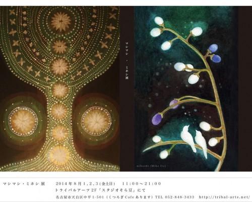 マシマシミホシ展1408
