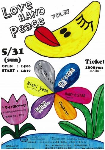 love hand peace2015
